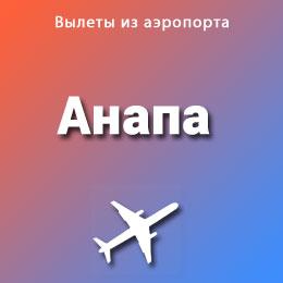 Найти авиабилеты из аэропорта Анапа