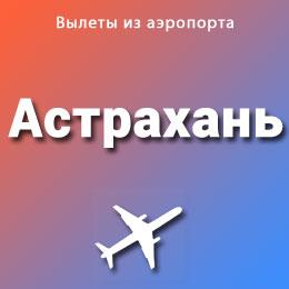 Найти авиабилеты из аэропорта Астрахань