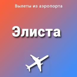 Найти авиабилеты из аэропорта Элиста