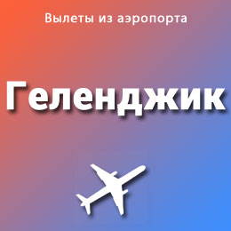 Найти авиабилеты из аэропорта Геленджик