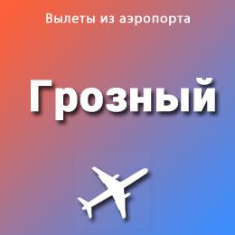Найти авиабилеты из аэропорта Грозный