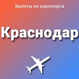 Найти авиабилеты из аэропорта Краснодар