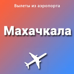 Найти авиабилеты из аэропорта Махачкала