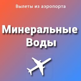 Найти авиабилеты из аэропорта Минеральные-Воды