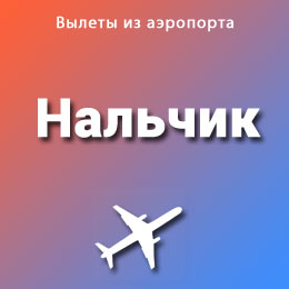 Найти авиабилеты из аэропорта Нальчик