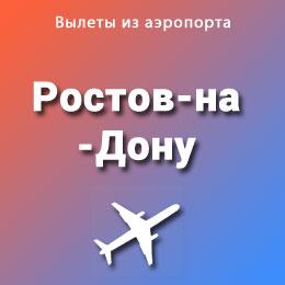 Найти авиабилеты из аэропорта Ростов-на-Дону