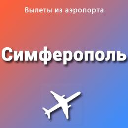 Найти авиабилеты из аэропорта Симферополь