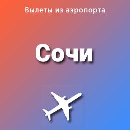Найти авиабилеты из аэропорта Сочи