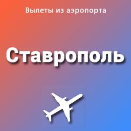 Найти авиабилеты из аэропорта Ставрополь