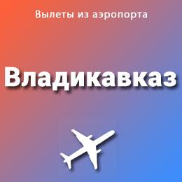 Найти авиабилеты из аэропорта Владикавказ