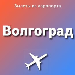 Найти авиабилеты из аэропорта Волгоград