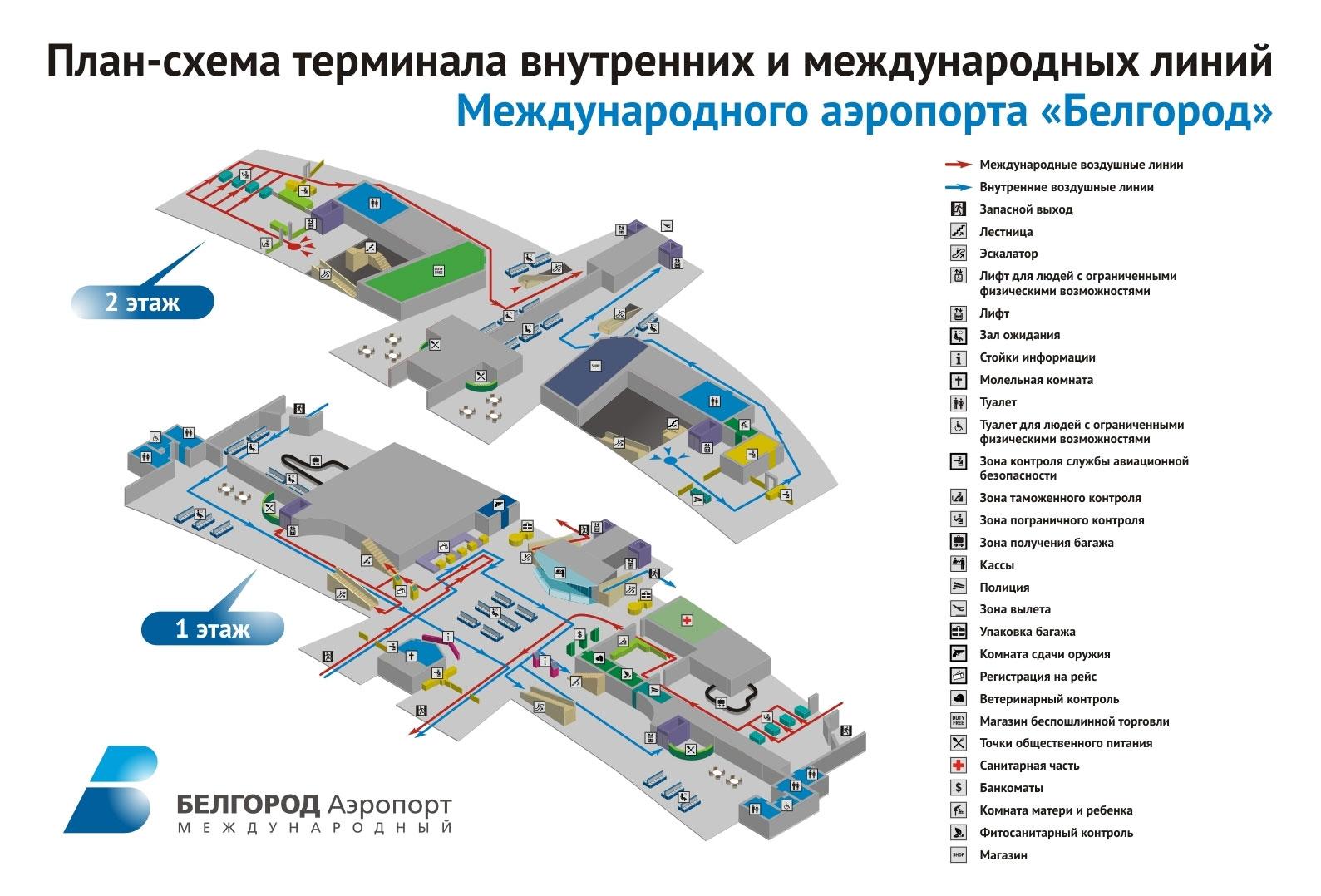 Автовокзал Белгород
