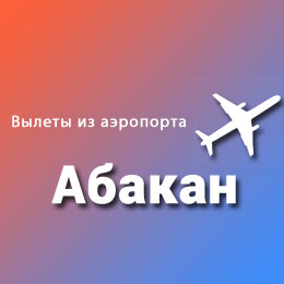 Найти авиабилеты из аэропорта Абакан