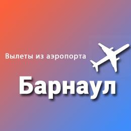 Найти авиабилеты из аэропорта Барнаул