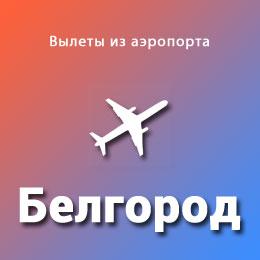 Найти авиабилеты из аэропорта Белгород