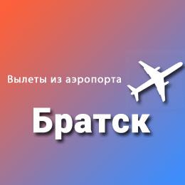 Найти авиабилеты из аэропорта Братск