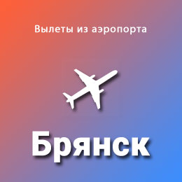 Найти авиабилеты из аэропорта Брянск
