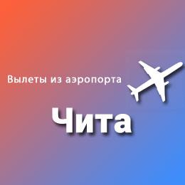 Найти авиабилеты из аэропорта Чита