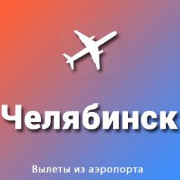 Найти авиабилеты из аэропорта Челябинск