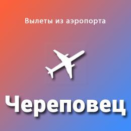Найти авиабилеты из аэропорта Череповец