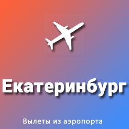 Найти авиабилеты из аэропорта Екатеринбург