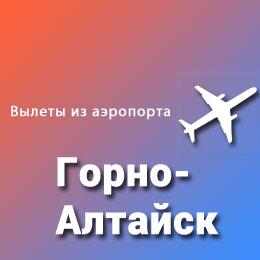 Найти авиабилеты из аэропорта Горно-Алтайск