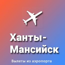 Найти авиабилеты из аэропорта Ханты-Мансийск