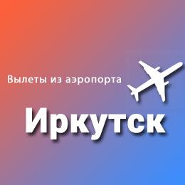 Найти авиабилеты из аэропорта Иркутск