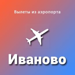 Найти авиабилеты из аэропорта Иваново