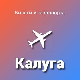 Найти авиабилеты из аэропорта Калуга