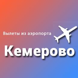 Найти авиабилеты из аэропорта Кемерово