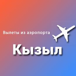 Найти авиабилеты из аэропорта Кызыл