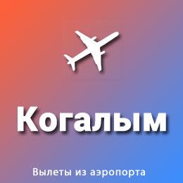 Найти авиабилеты из аэропорта Когалым