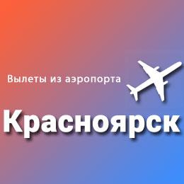 Найти авиабилеты из аэропорта Красноярск