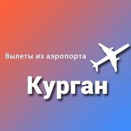 Найти авиабилеты из аэропорта Курган