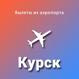 Найти авиабилеты из аэропорта Курск