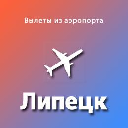 Найти авиабилеты из аэропорта Липецк