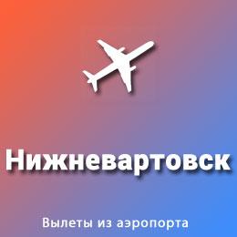 Найти авиабилеты из аэропорта Нижневартовск