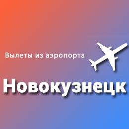 Найти авиабилеты из аэропорта Новокузнецк