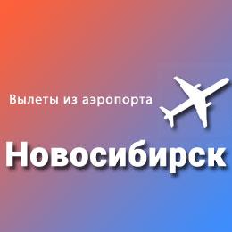 Найти авиабилеты из аэропорта Новосибирск