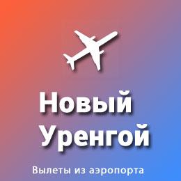 Найти авиабилеты из аэропорта Новый Уренгой