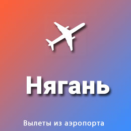 Найти авиабилеты из аэропорта Нягань