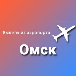 Найти авиабилеты из аэропорта Омск