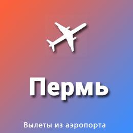 Найти авиабилеты из аэропорта Пермь