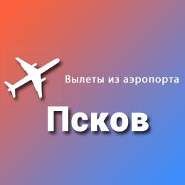 Найти авиабилеты из аэропорта Псков