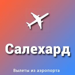 Найти авиабилеты из аэропорта Салехард