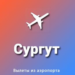 Найти авиабилеты из аэропорта Сургут