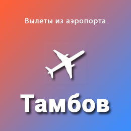 Найти авиабилеты из аэропорта Тамбов