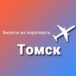 Найти авиабилеты из аэропорта Томск