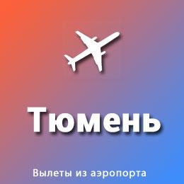 Найти авиабилеты из аэропорта Тюмень